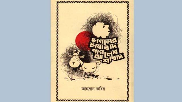 বইমেলায় আহসান কবিরের নতুন বই 'ছাগলের চাষাবাদ পাগলের আশাবাদ'
