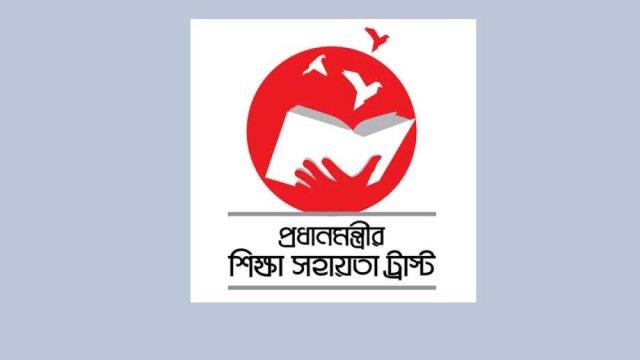 প্রধানমন্ত্রীর শিক্ষা সহায়তা ট্রাস্টের এমফিল-পিএইচডি বৃত্তির আবেদন ১ মার্চের মধ্যে