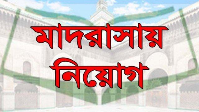 দক্ষিণ সোনাখুলি দাখিল মাদরাসায় নিয়োগ বিজ্ঞপ্তি