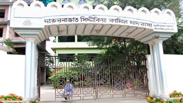 দারুননাজাত সিদ্দিকিয়া কামিল মাদরাসায় নিয়োগ বিজ্ঞপ্তি