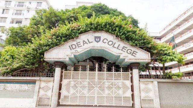 আইডিয়াল কলেজ, ধানমন্ডিতে অনলাইনে ভর্তি চলছে