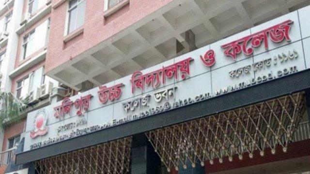 ফি দিতে না পারা শিক্ষার্থীকে ক্লাসে আসতে নিষেধ করেছে মনিপুর স্কুল