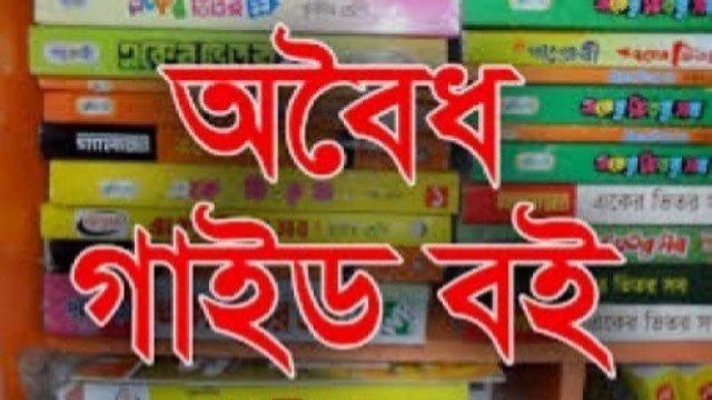 নয় কারণে এমপিও বাতিল, শিক্ষকের কোচিং নিষিদ্ধ হচ্ছে - dainik shiksha