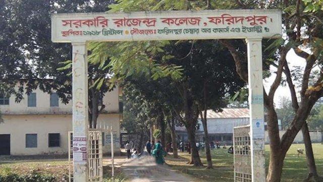 রাজেন্দ্র কলেজের শতবর্ষপূতি উৎসব কাল