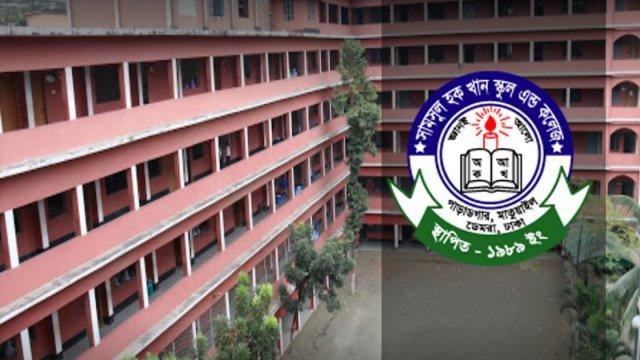 অতিরিক্ত ফি আদায়: সামসুল হক খান স্কুলসহ ৩ প্রতিষ্ঠানকে শোকজ