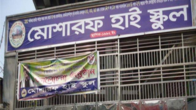মোশারফ হাই স্কুলে শিক্ষক নিয়োগ বিজ্ঞপ্তি