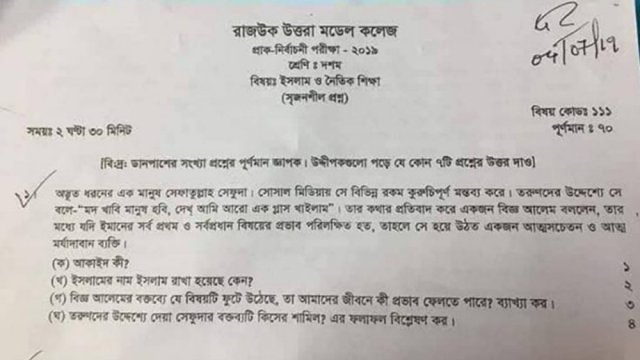 Teacher suspended for setting question on 'Sefuda'