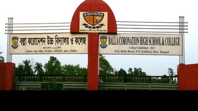 প্রধান শিক্ষক নিয়োগ দেবে বল্লা করোনেশন হাই স্কুল এন্ড কলেজ