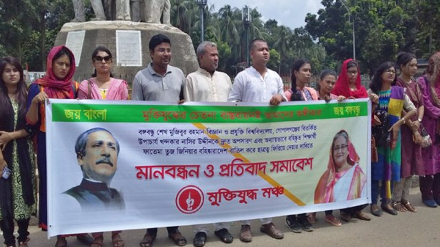 Students demand Bangabandhu tech university VC's resignation