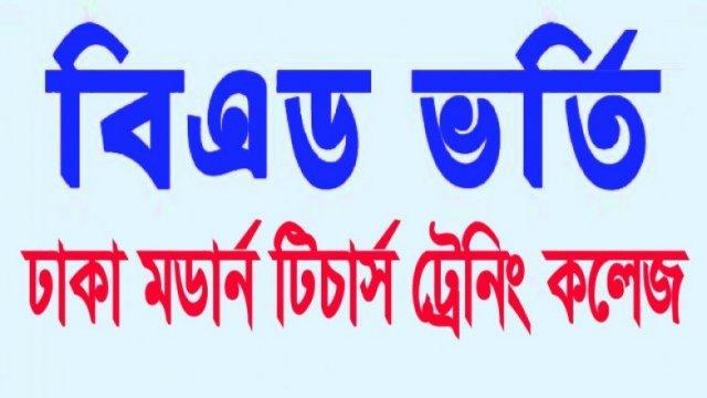 ঢাকা মডার্ন টিচার্স ট্রেনিং কলেজে বিএড ভর্তি বিজ্ঞপ্তি